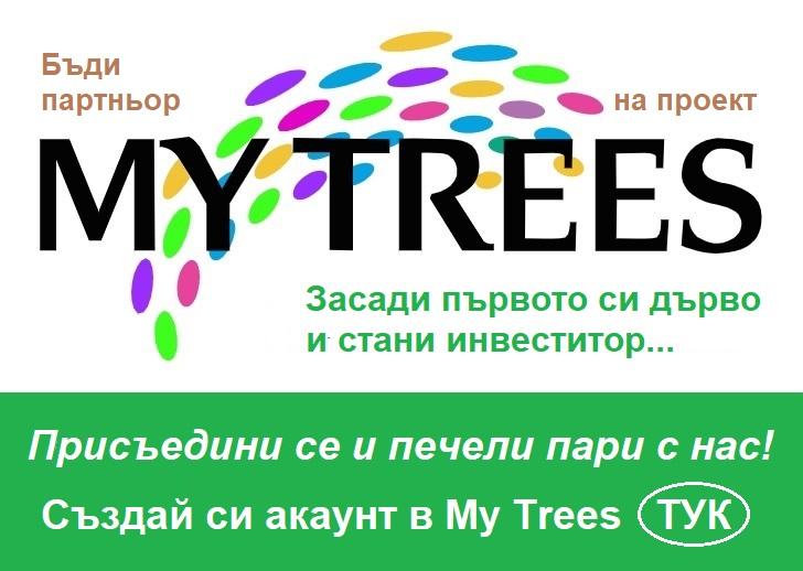 Бъди партньор на глобалния проект My Trees - Засади първото си дърво и станете пари с нас! Създай своя акаунт в My Trees тук
