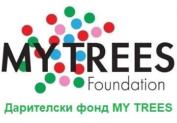 Дарителски фонд My Trees