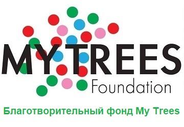 Благотворительный фонд My Trees
