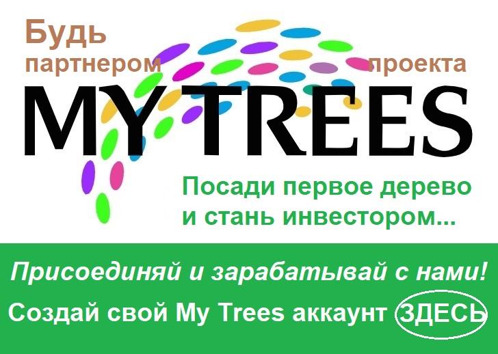 Стань партнером проекта My Trees. Посади свое первое дерево и стань инвестором! Присоединяй и зарабатывай с нами! Создай свой My Trees аккаунт здесь.