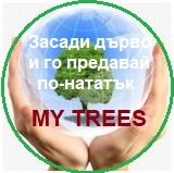 Глобален проект My Trees - Засади дърво и го предавай по-нататък / Регистрация и Вход